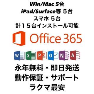 Microsoft - Microsoft Office 365 Win・Mac対応 15台