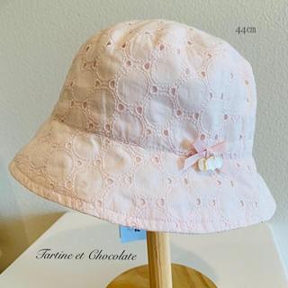 タルティーヌ エ ショコラ(Tartine et Chocolat)のTartine et Chocolat 44㎝ 素敵なピンクの帽子(帽子)