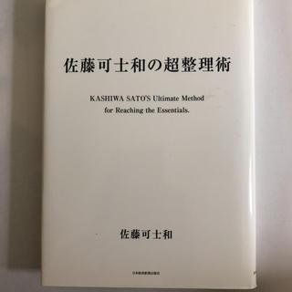 佐藤可士和の超整理術(ビジネス/経済)