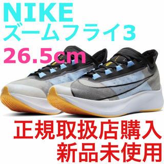 NIKE - 【最終値下げ‼️】NIKE ズーム フライ3 26.5cm