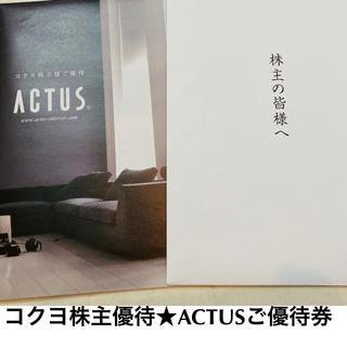 アクタス(ACTUS)のACTUS アクタス コクヨ 株主優待(ショッピング)