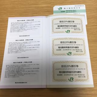 ジェイアール(JR)のJR東日本 株主優待券 運賃4割引 1枚(鉄道乗車券)