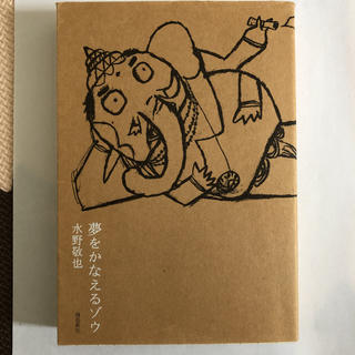 読者カード付 夢をかなえるゾウ(ノンフィクション/教養)