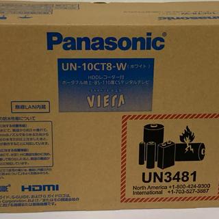 Panasonic - 新品 Panasonic プライベート・ビエラ UN-10CT8-K ホワイト