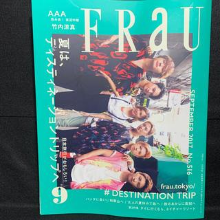 FRaU (フラウ) 2017年 09月号