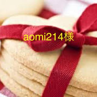 aomi214様専用ページ(その他)