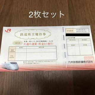 ジェイアール(JR)のJR九州 株主優待 鉄道株主優待券 2枚(鉄道乗車券)