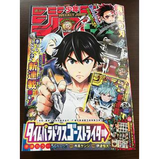 シュウエイシャ(集英社)の週刊少年ジャンプ*2020年24号(少年漫画)