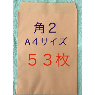 角封筒 (A4サイズ)   53枚 (ラッピング/包装)