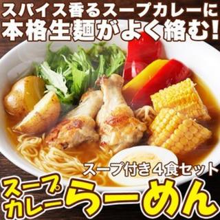 スープ カレー らーめん ラーメン グルメ 生麺 4食 送料無料 人気 スパイス(麺類)