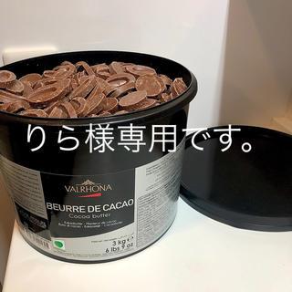ヴァローナ1キロ ココアパウダーと同梱です。(菓子/デザート)