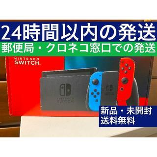 ニンテンドースイッチ(Nintendo Switch)の【新品】Nintendo Switch 本体 ネオンブルー / ネオンレッド(家庭用ゲーム機本体)
