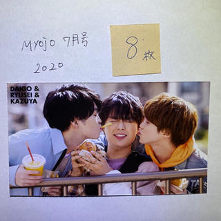 Myojo 7月号(写真/ポストカード)