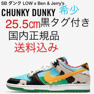 ナイキ(NIKE)の【25.5㎝送料込】NIKE SB x Ben&Jerry's DUNK LOW(スニーカー)