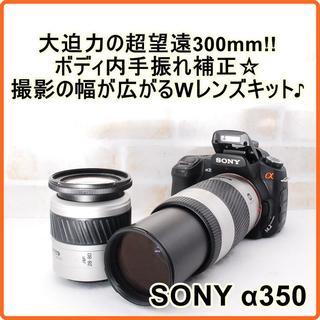 ソニー(SONY)の ★ 極上美品 超望遠300mm! SONY α350  Wレンズキット ★(デジタル一眼)