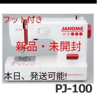ジャノメミシン  PJ-100 フットコントローラー付き(その他)