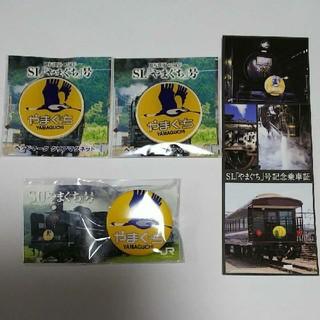 ジェイアール(JR)のSLやまぐち号 ヘッドマーククリアマグネット と 缶バッチ と 記念乗車証(鉄道)