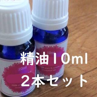 「ペパーミント10ml・シトロネラ10ml」精油2本セット【新品・未開封】(エッセンシャルオイル(精油))