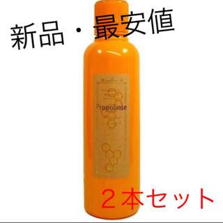【最安値・新品・未開封】プロポリンス 600ml 2本セット