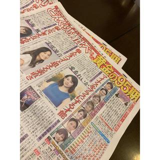 スポーツ報知 報知新聞 令和2年5月24日 礼真琴、柚香光、95期(印刷物)