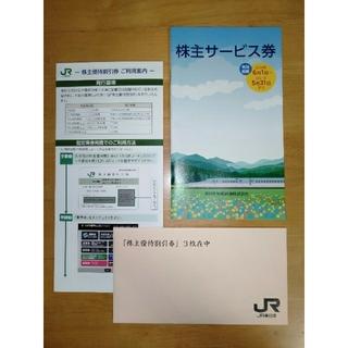 ジェイアール(JR)のJR東日本 株主優待割引券3枚 株主サービス券1冊(鉄道乗車券)
