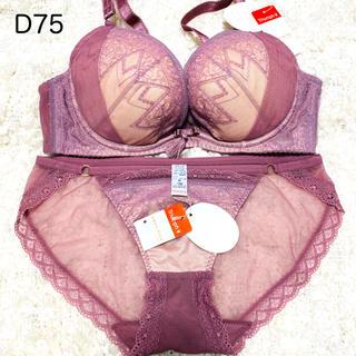 トリンプ(Triumph)の【新品】Dress トリンプ  D75 ドレス ブラ&ショーツセット(ブラ&ショーツセット)