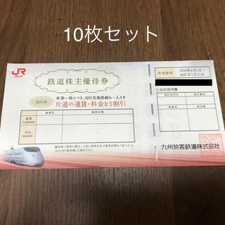 ジェイアール(JR)のJR九州 株主優待 鉄道株主優待券 10枚(鉄道乗車券)