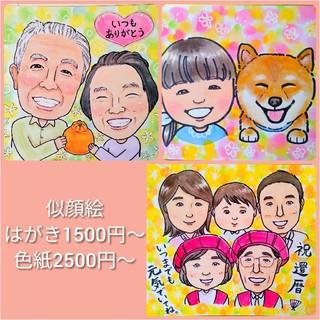 にがおえ 似顔絵 父の日 お祝い 還暦 古希 喜寿 傘寿 米寿 卒寿 ペット(アート/写真)