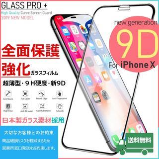 アイフォーン(iPhone)のガラスフィルム for iPhone X / XS(保護フィルム)