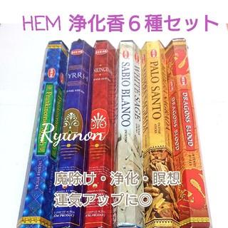 新品*インド香6箱*HEM 浄化香焚き比べ6種セット(お香/香炉)