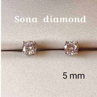 最高級  SONA 人工ダイヤモンド 一粒ダイヤ ピアス 5mm