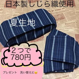 夏仕様 国産しじら織 二つセット インナーマスク or フェイスカバー(その他)