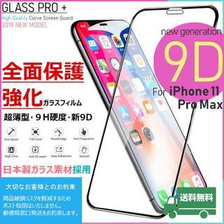 アイフォーン(iPhone)のガラスフィルム for iPhone 11 Pro Max(保護フィルム)