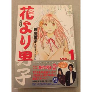 ★花より男子 完全版全巻+37巻★(全巻セット)