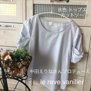 ル レーヴ ヴァニレ(le reve vaniller)の中田えりなさん☆ le reve vaniller 水色 半袖 トップス(カットソー(半袖/袖なし))