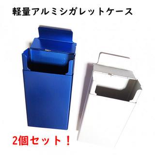 ちょっとわけあり!2個セット 軽量アルミ シガレットケース タバコケース(タバコグッズ)