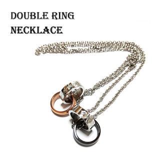 ステンレス ダブルリング ネックレス メンズ レディース(ネックレス)