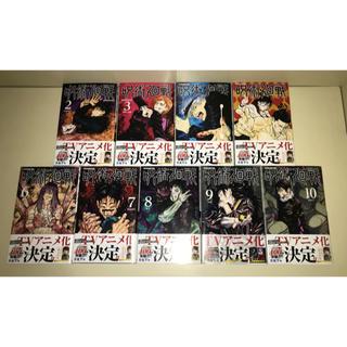 シュウエイシャ(集英社)の呪術廻戦 2〜10巻(少年漫画)