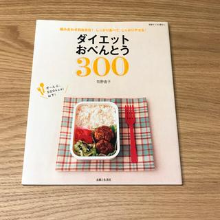 シュフトセイカツシャ(主婦と生活社)のダイエットおべんとう300 組み合わせ自由自在!しっかり食べて、しっかりやせる(料理/グルメ)