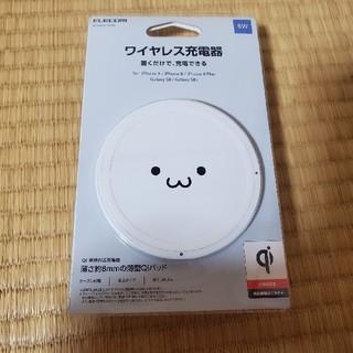 ELECOM - ELECOM Qi規格対応 ワイヤレス充電器(5W) ホワイトフェイス