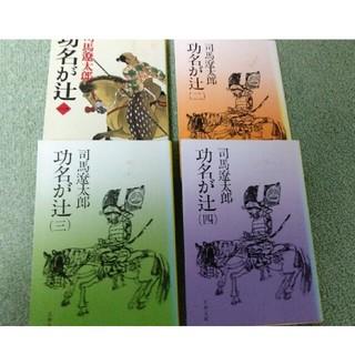 功名が辻(司馬遼太郎)4巻(文学/小説)