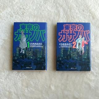東京のカサノバ 1・2巻セット(その他)