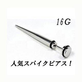 限界安値!ステンレス製 シルバー ロングスパイク ピアス 16G (ピアス(片耳用))