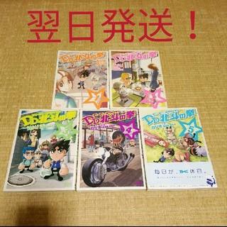 DD 北斗の拳 1巻〜5巻 セット(少年漫画)
