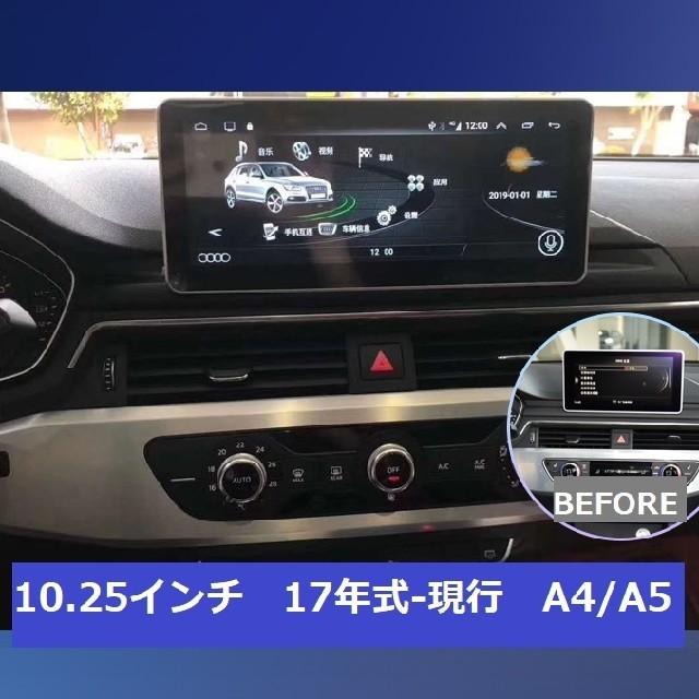AUDI(アウディ)のアウディ 全車種対応 アンドロイドナビ 2+32G 日本語メニュー対応 自動車/バイクの自動車(カーナビ/カーテレビ)の商品写真