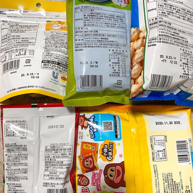 カルビー(カルビー)のお菓子の詰め合わせ♪  ポップコーン食べ比べセット 食品/飲料/酒の食品(菓子/デザート)の商品写真