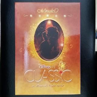 ディズニー(Disney)のディズニー・オン・クラシック パンフレット 2010(アート/エンタメ)