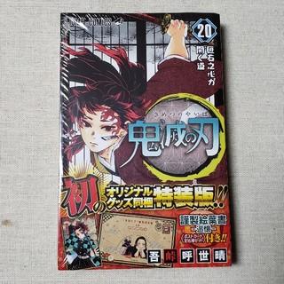 鬼滅の刃20巻【特装版】(少年漫画)