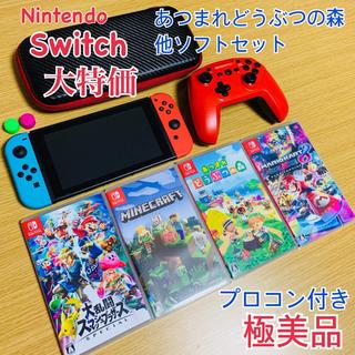ニンテンドースイッチ(Nintendo Switch)の美品 任天堂Switch あつまれどうぶつの森 セット(家庭用ゲーム機本体)