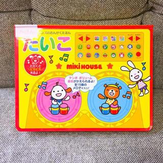mikihouse - 【新品未使用】mikiHOUSE 音のでるおもちゃ絵本 たいこ ミキハウス